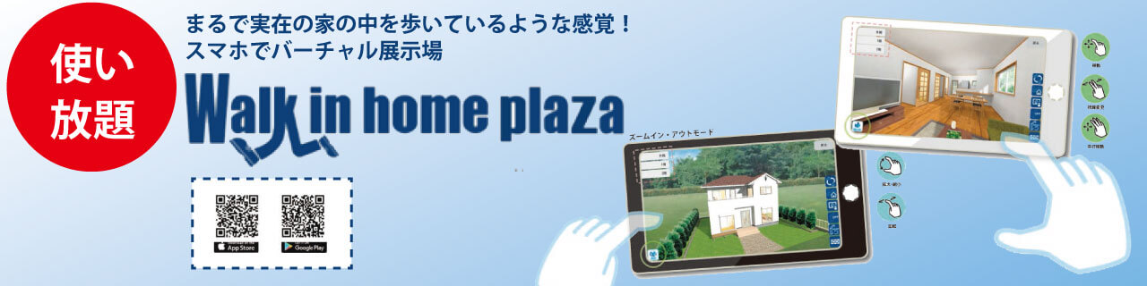 Walk in home PLAZA